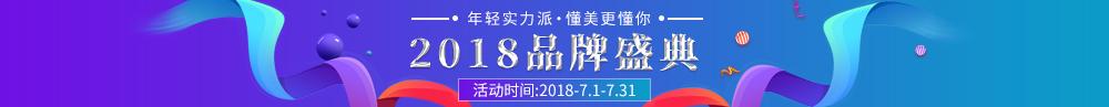 上海华美2018年品牌升级盛典 年轻的实力派 懂美更懂你
