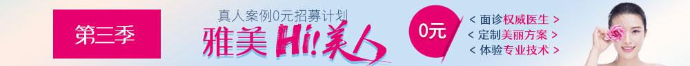 长沙雅美Hi美人第三季,真实案例0元招募计划