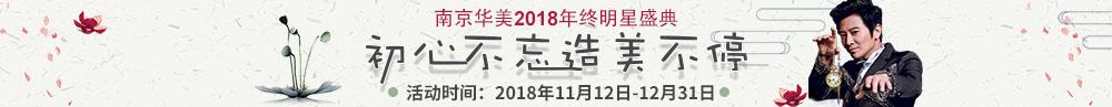 南京华美2018年终明星盛典 初心不忘造美不停