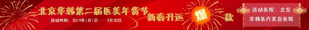 北京华韩第二届医美年货节 新春开运爆款