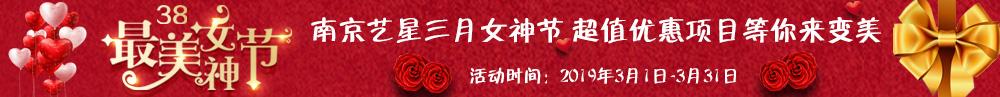 南京艺星三月女神节 超值优惠项目等你来变美