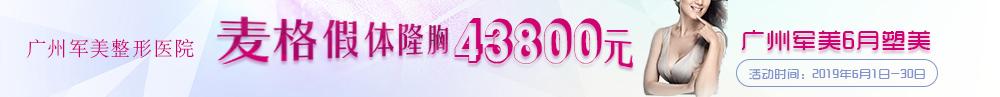 广州军美6月塑美 麦格假体隆胸43800元