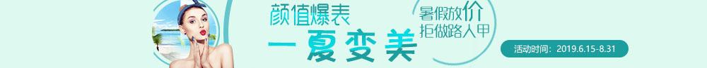 深圳非凡暑假放价 颜值爆到一夏变美
