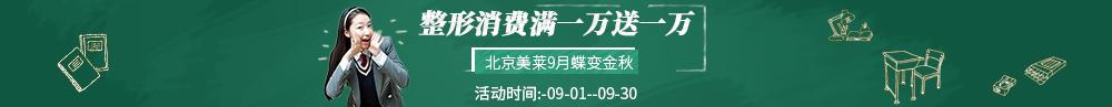 北京美莱9月蝶变金秋,整形消费满一万送一万