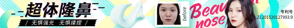 長沙雅美新超體隆鼻,真正自然挺翹美鼻