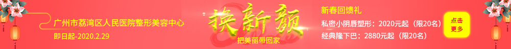 广州荔湾人民医院2020新年焕新颜,把美丽带回家