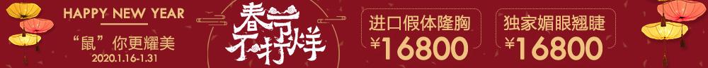 春节不打烊,长沙雅美新年福利'鼠'您耀美!