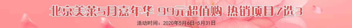 北京美莱5月嘉年华 99元超值购 热销项目7选3