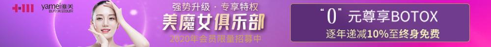2020長沙雅美美魔女俱樂部限量招募中  強勢升級 專享特權