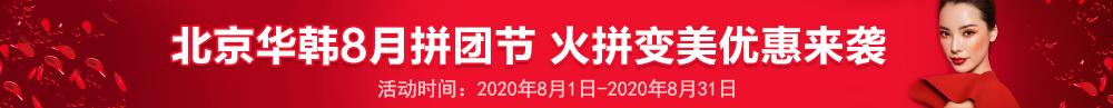北京华韩8月拼团节 火拼变美优惠来袭
