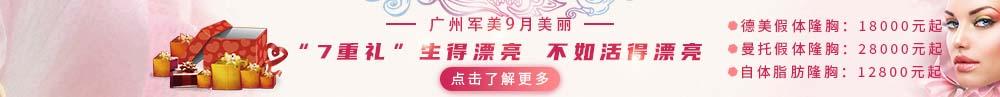 """广州军美9月美丽""""7重礼""""生得漂亮 不如活得漂亮"""