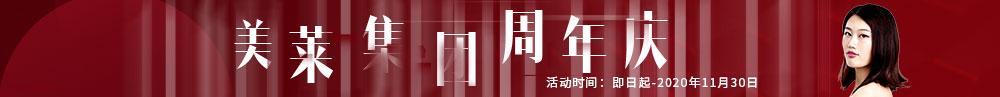 广州美莱年庆感恩回馈,耀世启幕