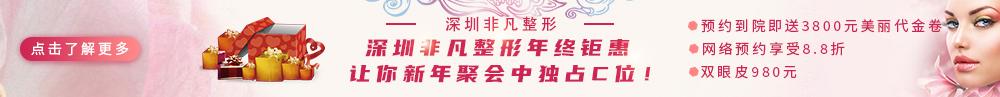 深圳非凡整形年终钜惠 让你新年聚会中独占C位!