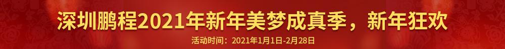 深圳鹏程2021年新年美梦成真季,新年狂欢