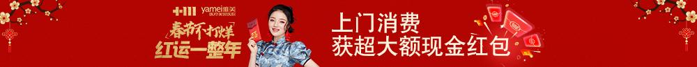 长沙雅美新年福利随时宠你,春节不打烊 红云一整年!