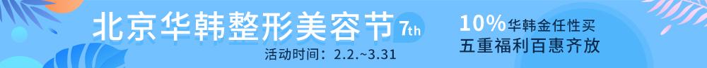 五重福利百惠齐放 北京华韩整形美容节