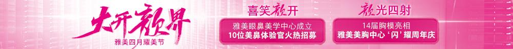 长沙雅美四月耀美节 美鼻体验官火热招募