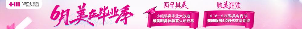 長沙雅美6月購美狂歡 美在畢業季
