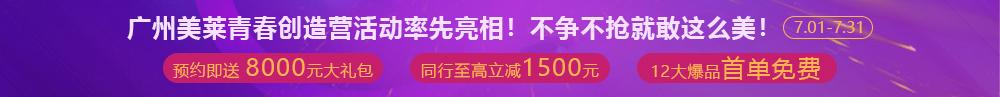 广州美莱青春创造营活动率先亮相!不争不抢就敢这么美!