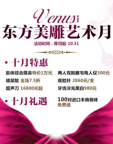 广西东方十月惠 膨体隆鼻要1万