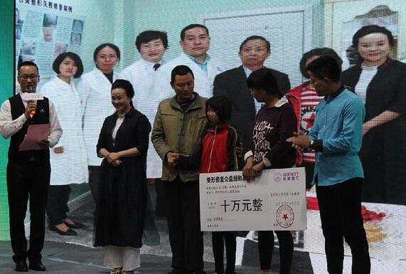 济宁听障小女孩获名美整形10万修复公益金