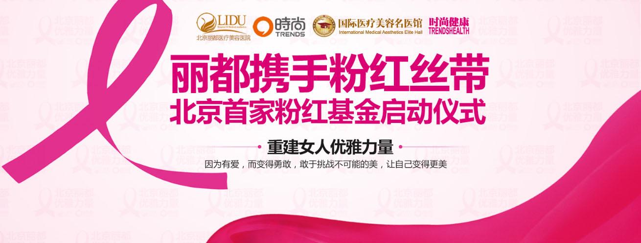 关爱乳房,北京丽都胸部修复中心正式起航