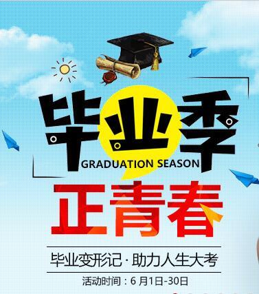 上海时光单眼皮毕业礼