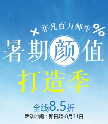 深圳非凡暑期双眼皮优惠 让你眼睛变灵动