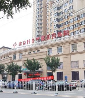 枣庄友谊医院整形医院