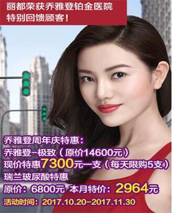 北京丽都荣获乔雅登铂金医院 周年庆专场微整形特别回馈顾客!