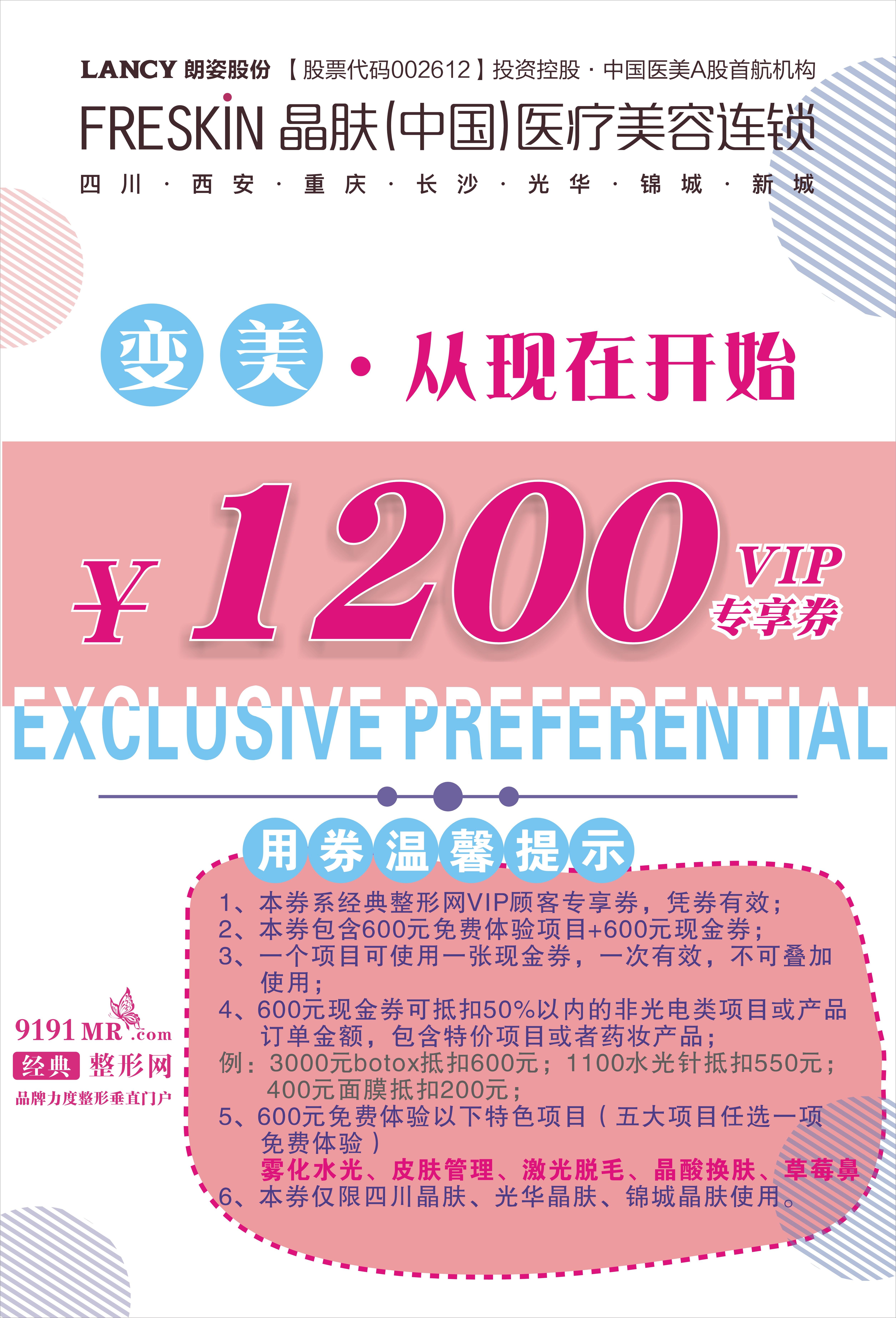 FRESKIN 晶肤(中国)医疗变美从现在开始