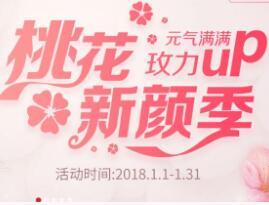 上海玫瑰医疗美容桃花新颜季