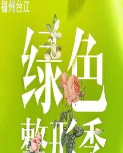 福州台江双眼皮优惠