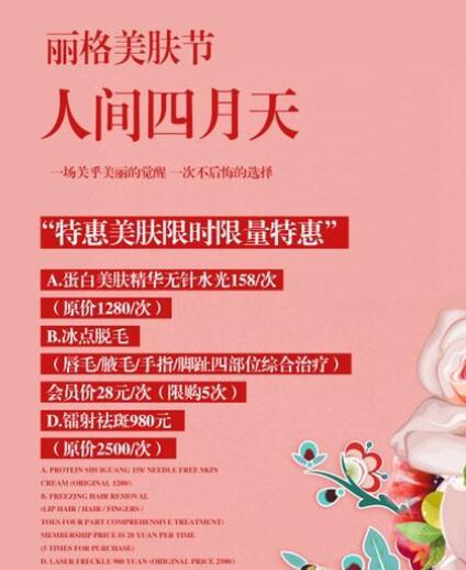 赣州明珠丽格四月美肤节,变美就是这么简单