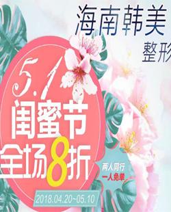 海南韩美5.1闺蜜节全场8折,两人同行一人免单