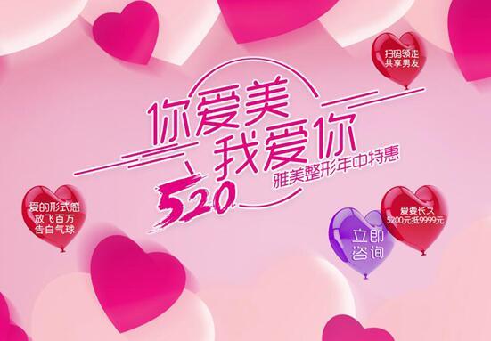 长沙雅美年中特惠,520你爱美,我爱你