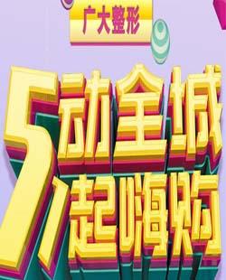 广州广大水光针优惠 肌肤白嫩细滑
