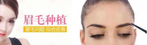 眉毛种植与自然眉毛差别大吗