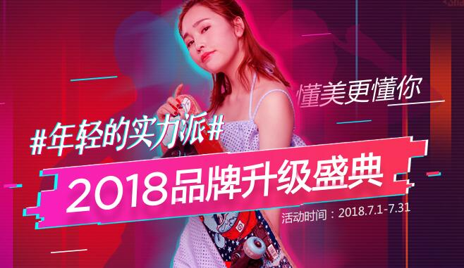 上海华美2018年品牌升级盛典