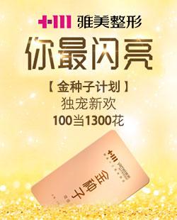 长沙雅美13周年定金翻13倍!钜惠特价1折起!