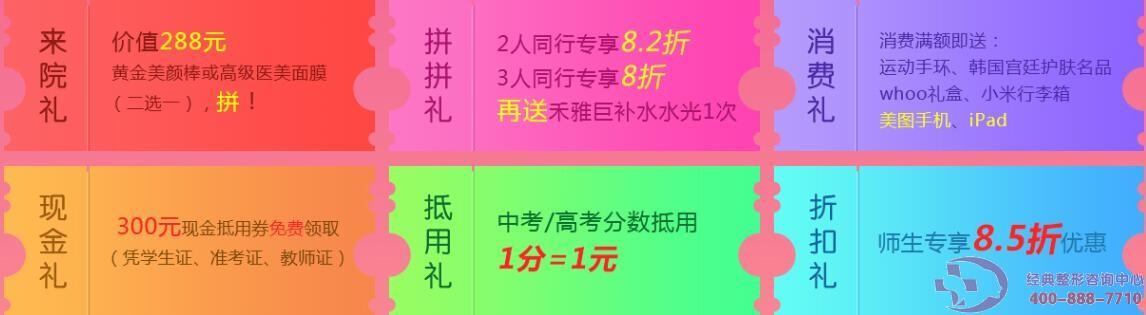 """南京施尔美悦美暑""""价""""拼拼团"""