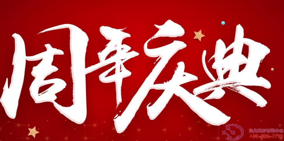 青海康华周年庆典活动,优惠项目火爆来袭