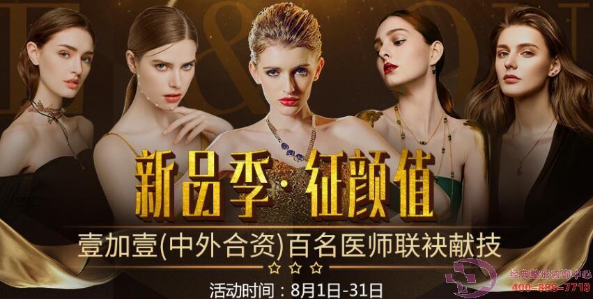 广州壹加壹8月优惠,新品季·征颜值