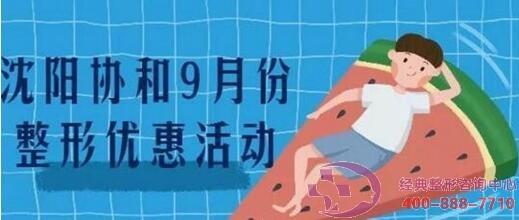 辽宁协和整形9月优惠活动
