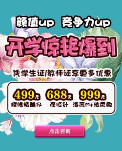 长沙雅美开学惊艳爆到!颜值UP!竞争力UP!