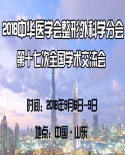 【一周新闻】医美整形资讯(9.3)