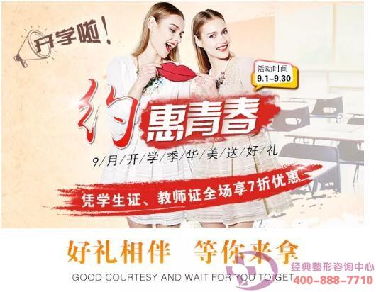 9月开学季,沧州华美送好礼,多款美丽项目带你约惠青春