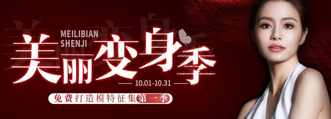 重庆联合丽格十月美丽变身季