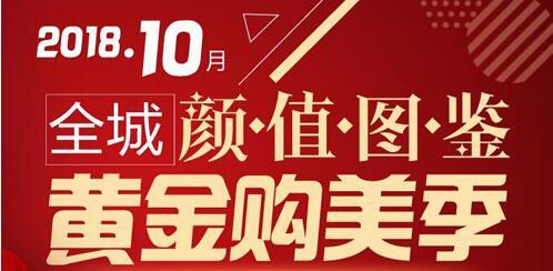 重庆军美十月全球颜值鉴赏