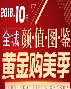 重庆军美十月全球颜值鉴赏 黄金购美季